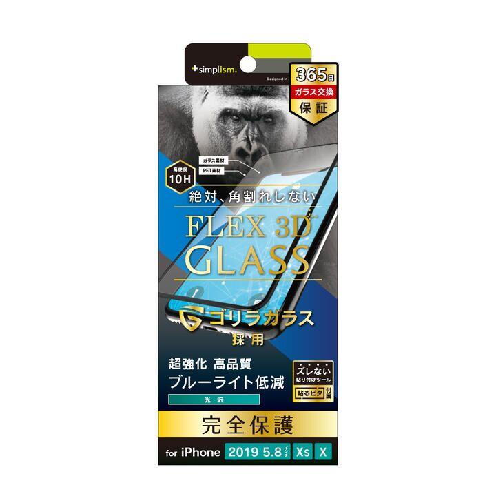 iPhone 11 Pro/XS フィルム ゴリラガラス BL低減複合フレーム ブラック iPhone 11 Pro/XS/X_0