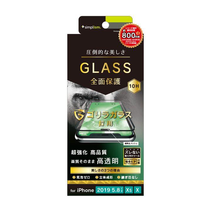 iPhone 11 Pro/XS フィルム シームレスゴリラガラス ブラック iPhone 11 Pro/XS/X_0