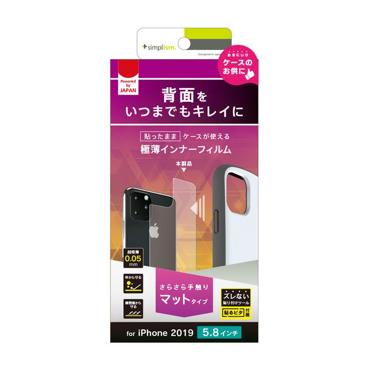 iPhone 11 Pro フィルム 背面保護 極薄インナーフィル マット iPhone 11 Pro_0