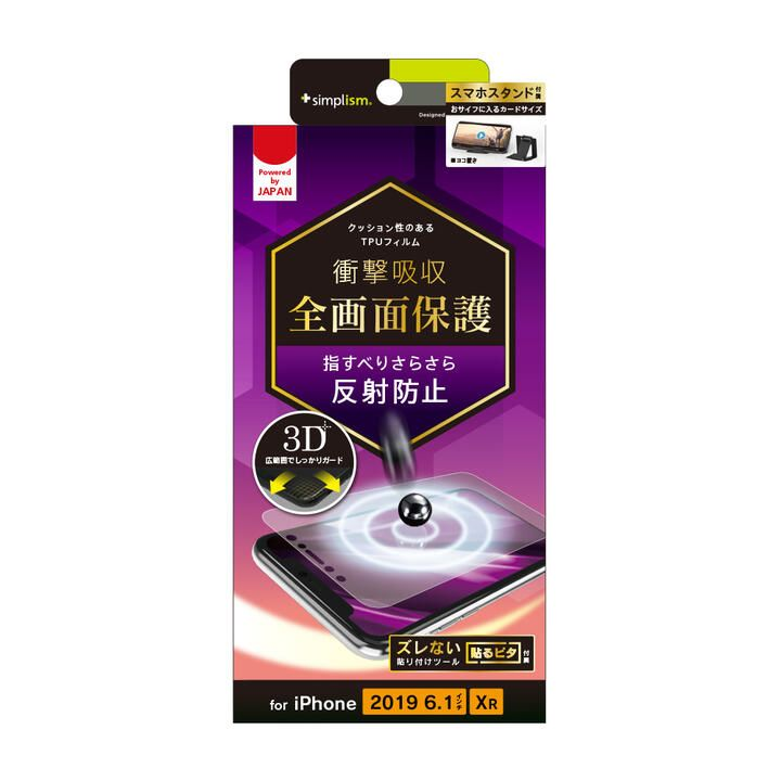 iPhone 11/XR フィルム 衝撃吸収 TPU 画面保護フィルム 反射防止 iPhone 11/XR_0