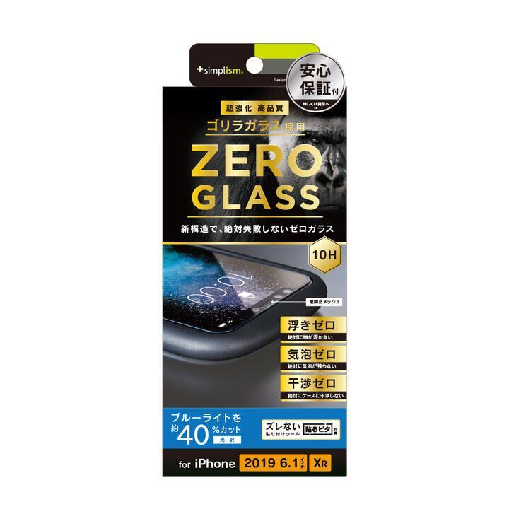iPhone 11/XR フィルム 気泡なし ブルーライト低減ゴリラガラス ブラック iPhone 11/XR_0