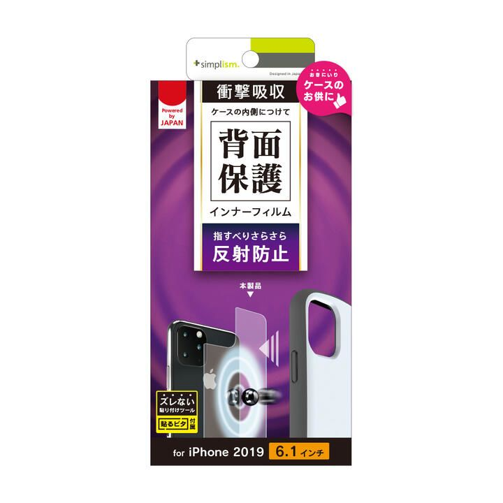 iPhone 11 フィルム 背面保護 衝撃吸収インナーフィルム マット iPhone 11_0