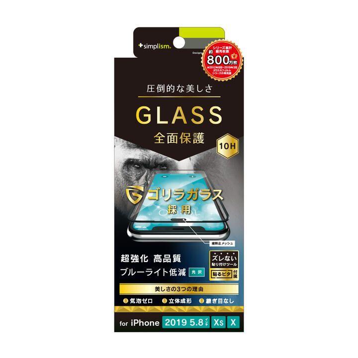 iPhone 11 Pro/XS フィルム BL低減 シームレスゴリラガラス ブラック iPhone 11 Pro/XS/X_0