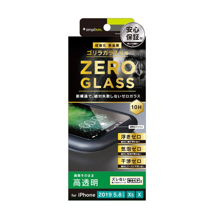 iPhone 11 Pro/XS フィルム 気泡なし フレームゴリラガラス ブラック iPhone 11 Pro/XS/X_0