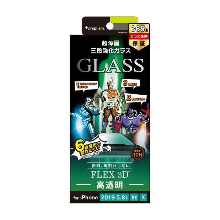 iPhone 11 Pro/XS フィルム 複合フレームガラス 3段強化ガラス ブラック iPhone 11 Pro/XS/X_0