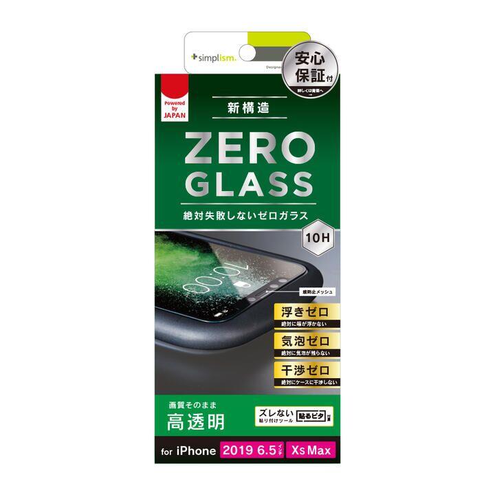 iPhone 11 Pro Max フィルム 気泡なし フレームガラス ブラック iPhone 11 Pro Max/XS Max_0