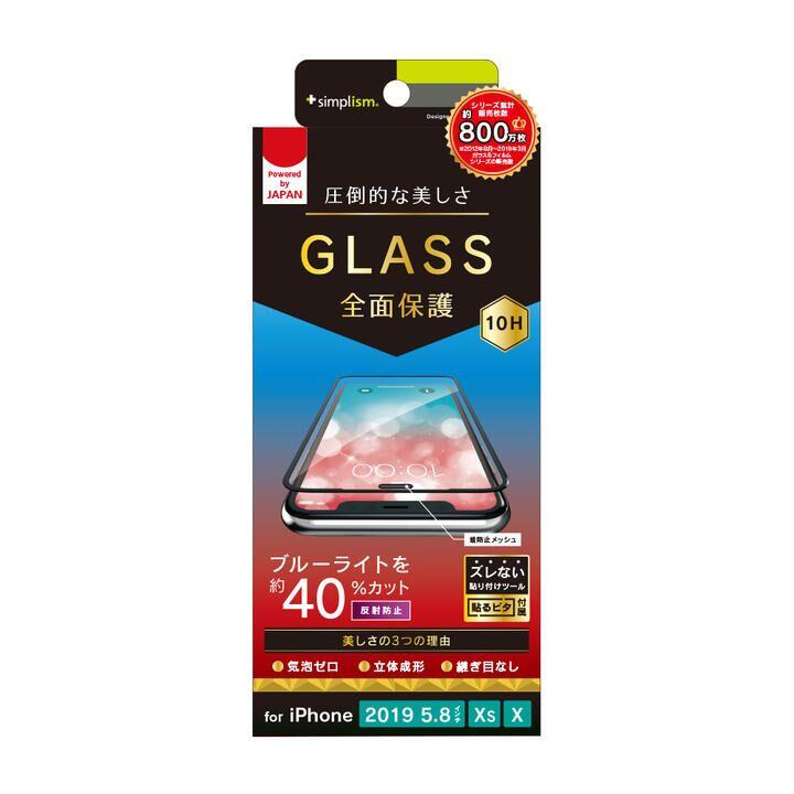iPhone 11 Pro/XS フィルム 反射防止 BL低減シームレスガラス ブラック iPhone 11 Pro/XS/X【3月上旬】_0