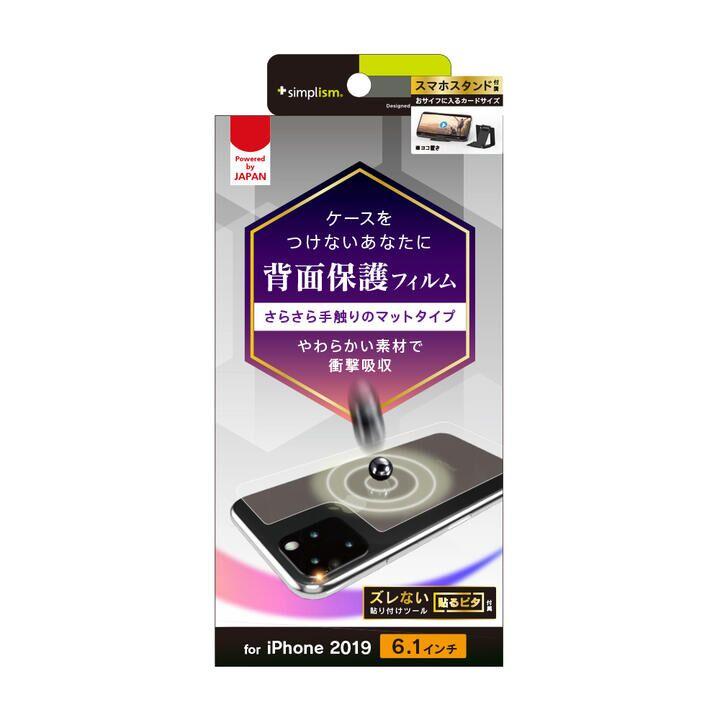 iPhone 11 フィルム 衝撃吸収 背面保護フィルム マット iPhone 11_0