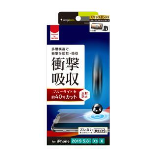 iPhone 11 Pro/XS フィルム 衝撃吸収&BL低減 画面保護フィルム 反射防止 iPhone 11 Pro/XS/X