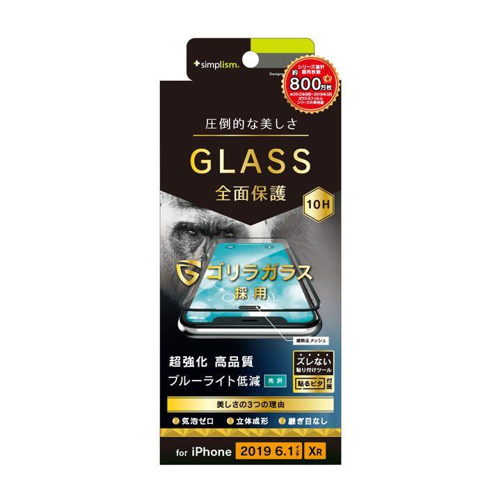 iPhone 11/XR フィルム ブルーライト低減 シームレスゴリラガラス ブラック iPhone 11/XR【4月上旬】_0