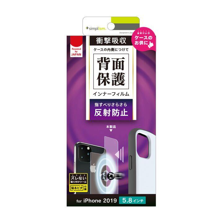 iPhone 11 Pro フィルム 背面保護 衝撃吸収インナーフィルム マット iPhone 11 Pro【1月下旬】_0