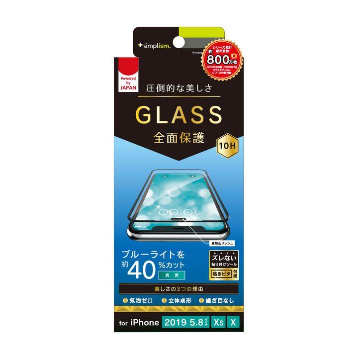 iPhone 11 Pro/XS フィルム ブルーライト低減 シームレスガラス ブラック iPhone 11 Pro/XS/X_0