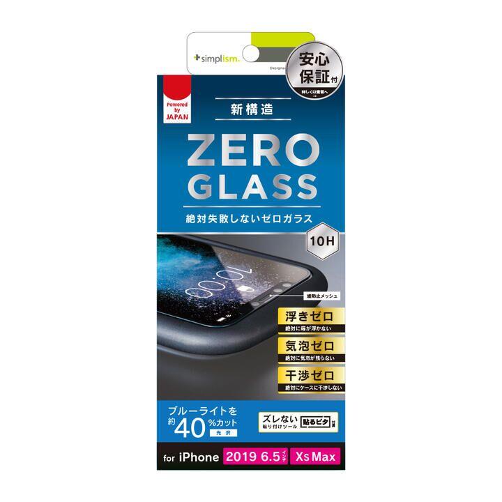 iPhone 11 Pro Max フィルム 気泡なし BL低減フレームガラス ブラック iPhone 11 Pro Max/XS Max_0