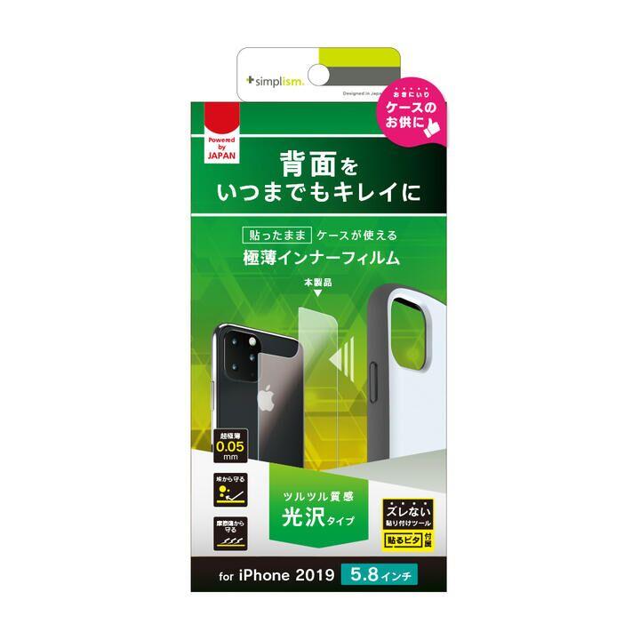 iPhone 11 Pro フィルム 背面保護 極薄インナーフィル 高透明 iPhone 11 Pro【1月下旬】_0