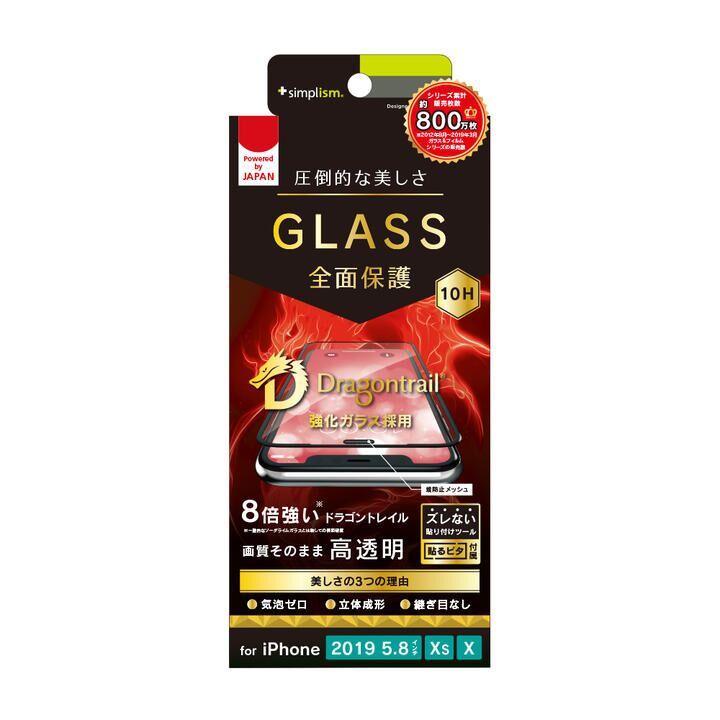 iPhone 11 Pro/XS フィルム Dragontrail シームレスガラス ブラック iPhone 11 Pro/XS/X【1月下旬】_0