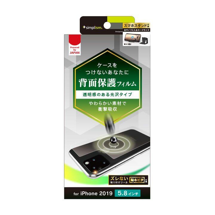 iPhone 11 Pro フィルム 衝撃吸収 背面保護フィルム 高透明 iPhone 11 Pro【1月下旬】_0