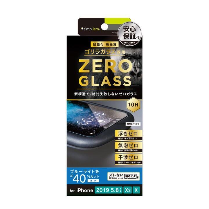 iPhone 11 Pro/XS フィルム 気泡なしブルーライト低減 ゴリラガラス ブラック iPhone 11 Pro/XS/X_0