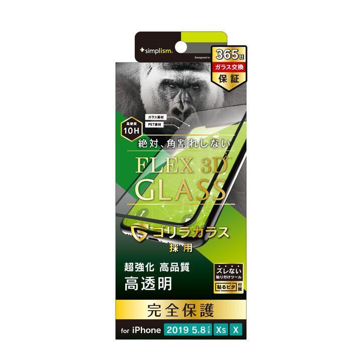 iPhone 11 Pro/XS フィルム ゴリラガラス 複合フレームガラス ブラック iPhone 11 Pro/XS/X_0