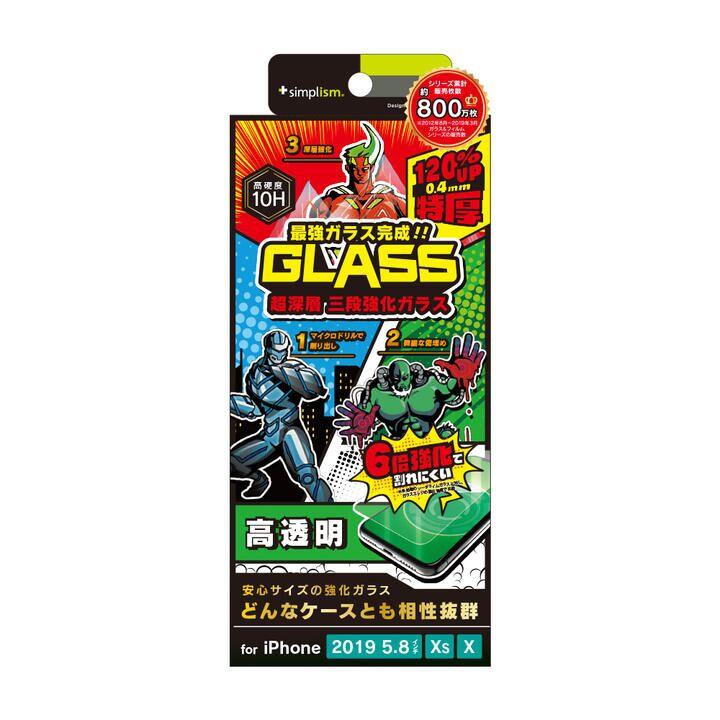 iPhone 11 Pro/XS フィルム 特厚 3段強化ガラス  iPhone 11 Pro/XS/X_0