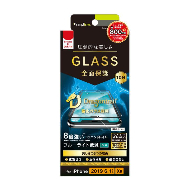 iPhone 11/XR フィルム Dragontrail ブルーライト低減シームレスガラス ブラック iPhone 11/XR_0