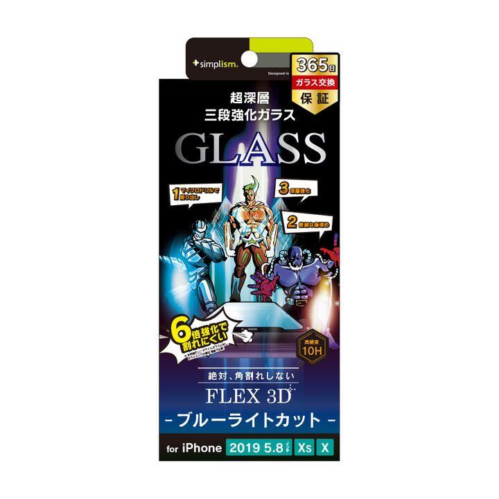 iPhone 11 Pro/XS フィルム BL低減3段強化複合フレームガラス ブラック iPhone 11 Pro/XS/X_0