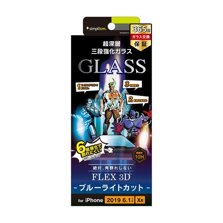 iPhone 11/XR フィルム ブルーライト低減3段強化複合フレームガラス ブラック iPhone 11/XR_0