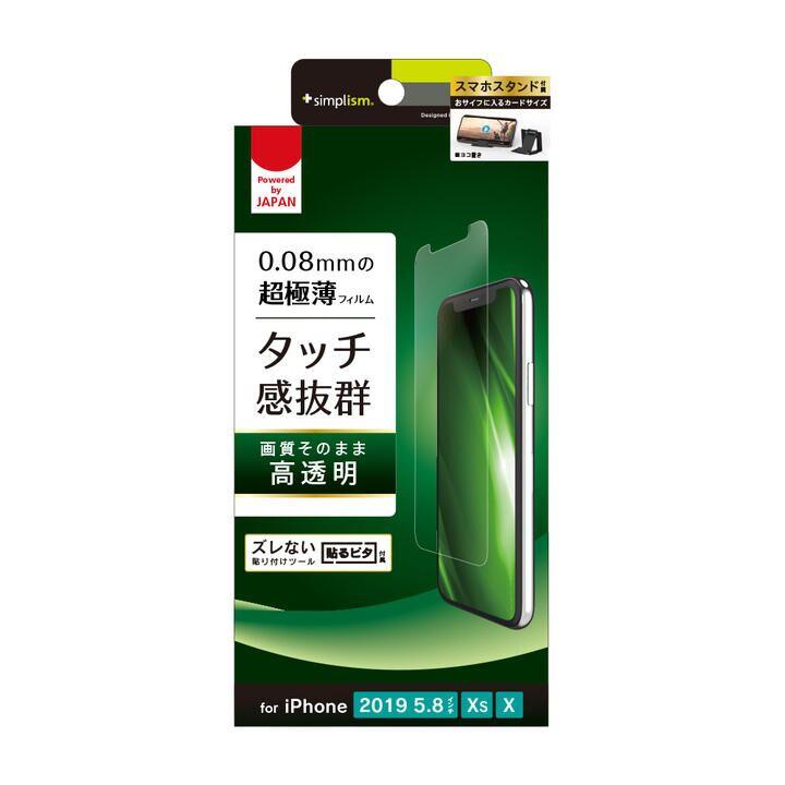iPhone 11 Pro/XS フィルム 超極薄 画面保護フィルム 高透明 iPhone 11 Pro/XS/X【12月中旬】_0