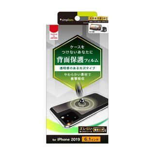 iPhone 11 フィルム 衝撃吸収 背面保護フィルム 高透明 iPhone 11