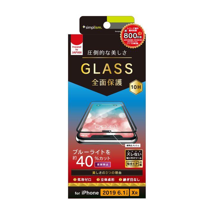 iPhone 11/XR フィルム 反射防止ブルーライト低減 シームレスガラス ブラック iPhone 11/XR_0
