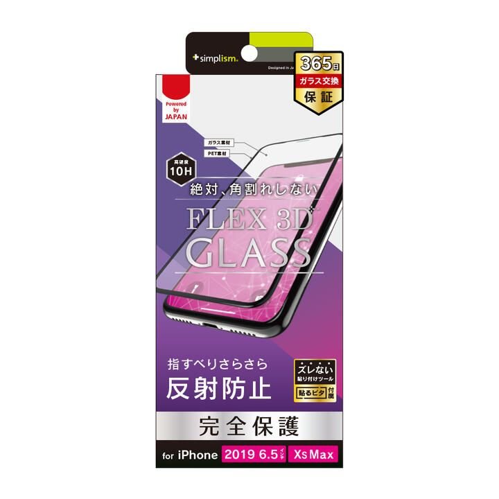iPhone 11 Pro Max フィルム 反射防止 複合フレームガラス ブラック iPhone 11 Pro Max/XS Max_0