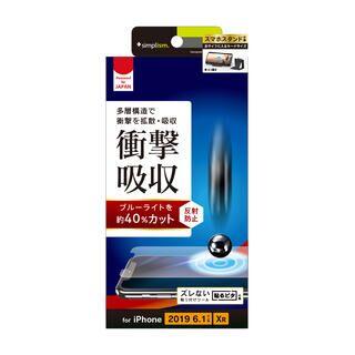 iPhone 11/XR フィルム 衝撃吸収&ブルーライト低減画面保護フィルム 反射防止 iPhone 11/XR