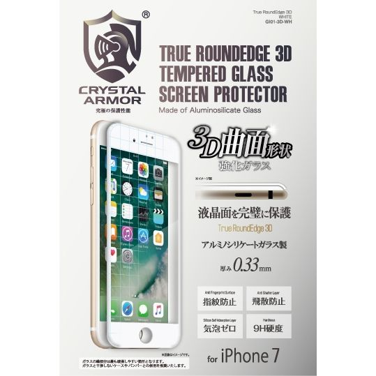 【iPhone8/7フィルム】[0.33mm]True RoundEdge 3D 強化ガラス ホワイト iPhone 8/7_0