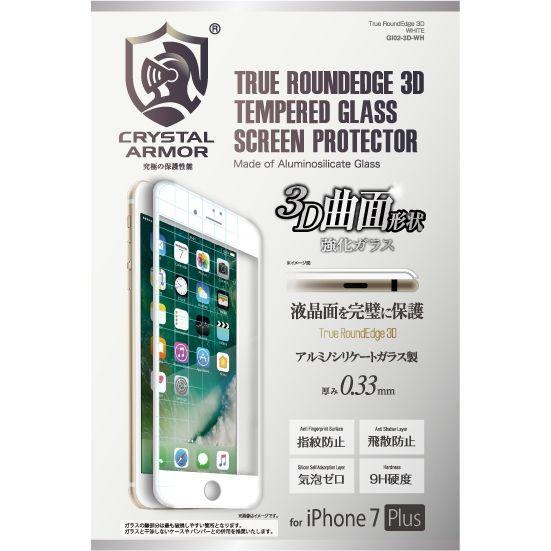 iPhone8 Plus/7 Plus フィルム [0.33mm]True RoundEdge 3D 強化ガラス ホワイト iPhone 8 Plus/7 Plus_0