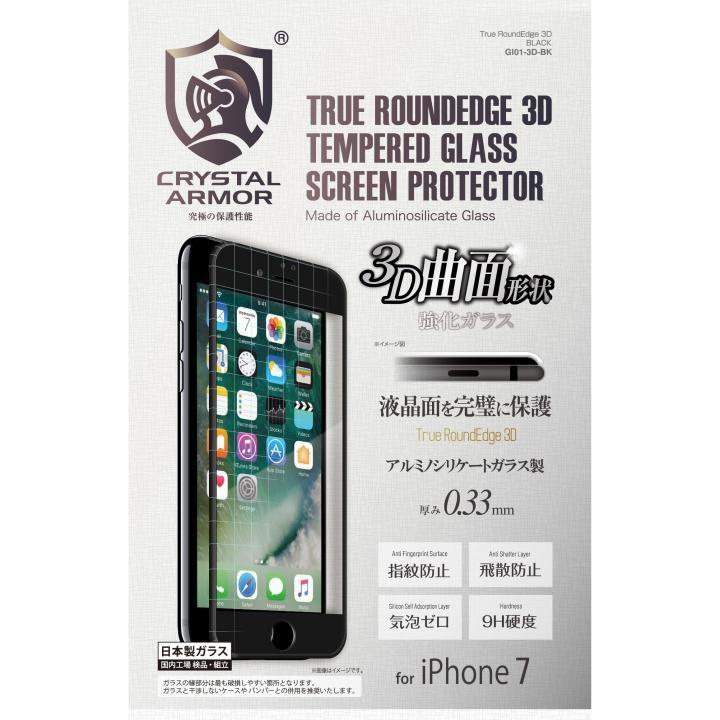 iPhone8/7 フィルム [0.33mm]True RoundEdge 3D 強化ガラス ブラック iPhone 8/7_0