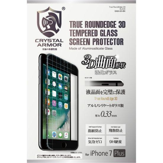 iPhone8 Plus/7 Plus フィルム [0.33mm]True RoundEdge 3D 強化ガラス ブラック iPhone 8 Plus/7 Plus_0