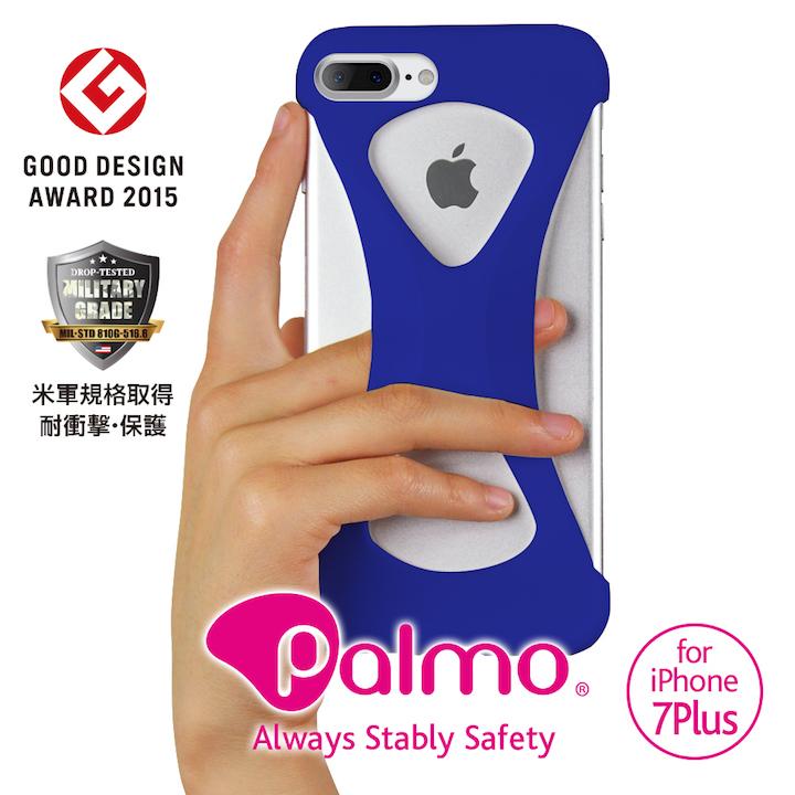 iPhone8 Plus/7 Plus ケース Palmo 落下防止シリコンケース ブルー iPhone 8 Plus/7 Plus_0