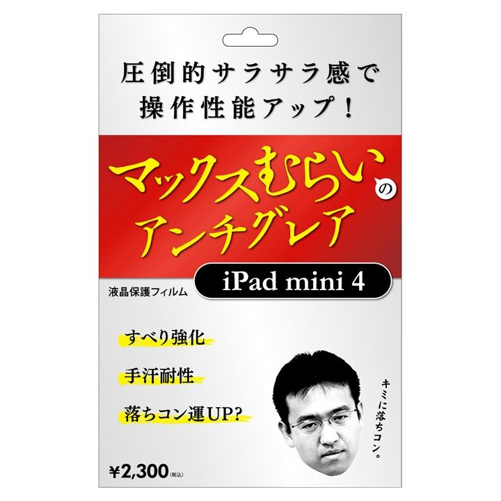 マックスむらいのアンチグレアフィルム  iPad mini 4 落ちコンクリーナー付