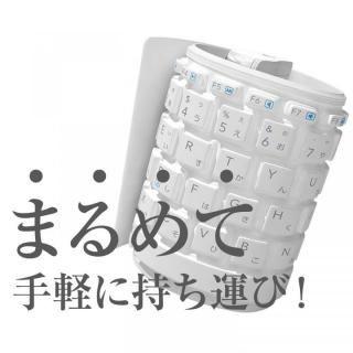Bluetooth シリコンキーボード ホワイト_1
