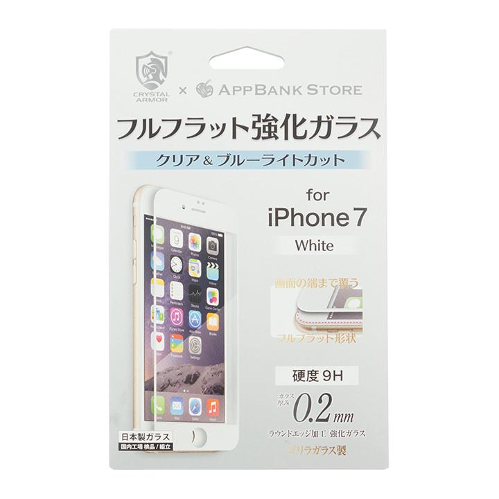 iPhone7 フィルム [0.20mm]クリスタルアーマー フルフラットブルーライトカット強化ガラス ホワイト iPhone 7_0