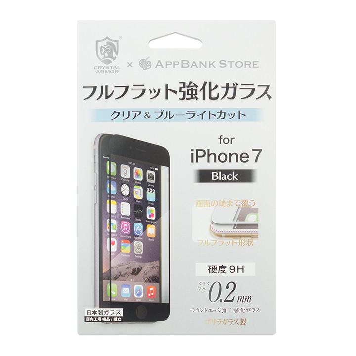 iPhone7 フィルム [0.20mm]クリスタルアーマー フルフラットブルーライトカット強化ガラス ブラック iPhone 7_0