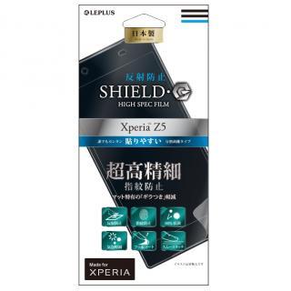 液晶保護フィルム SHIELD・G HIGH SPEC FILM 反射防止・超高精細 Xperia Z5