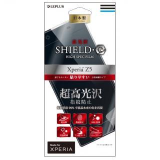 液晶保護フィルム SHIELD・G HIGH SPEC FILM 高光沢・超高光沢 Xperia Z5