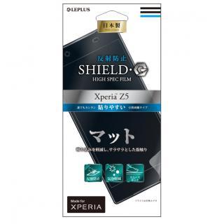 液晶保護フィルム SHIELD・G HIGH SPEC FILM マット Xperia Z5