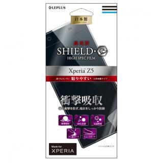 液晶保護フィルム SHIELD・G HIGH SPEC FILM 高光沢・衝撃吸収 Xperia Z5