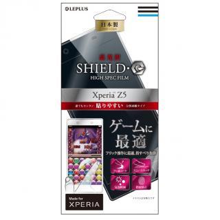 液晶保護フィルム SHIELD・G HIGH SPEC FILM 高光沢・ゲームに最適 Xperia Z5
