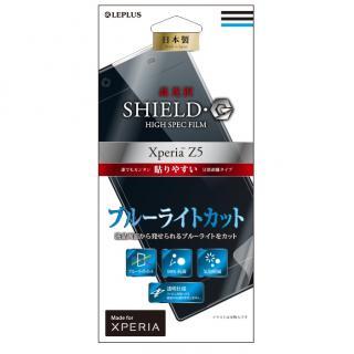 液晶保護フィルム SHIELD・G HIGH SPEC FILM 高光沢・ブルーライトカット Xperia Z5