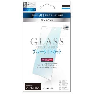 [0.33mm]強化ガラスフィルム GLASS PREMIUM FILM ブルーライトカット Xperia Z5
