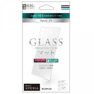 [0.33mm]強化ガラスフィルム GLASS PREMIUM FILM マット Xperia Z5