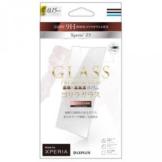 [0.15mm]強化ガラスフィルム GLASS PREMIUM FILM ゴリラガラス Xperia Z5