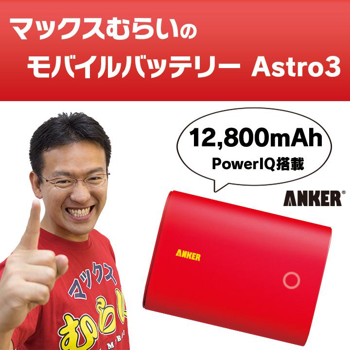 [12800mAh]マックスむらいのモバイルバッテリー Astro3 大容量_0